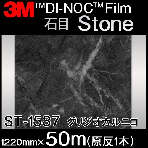 ダイノックシート<3M><ダイノック>フィルム Stone 石目 グリジオカルニコ ST-1587 原反巾 1220mm 1巻(50m)