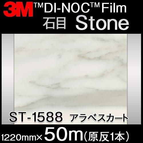 ダイノックシート<3M><ダイノック>フィルム Stone 石目 アラベスカート ST-1588 原反巾 1220mm 1巻(50m)