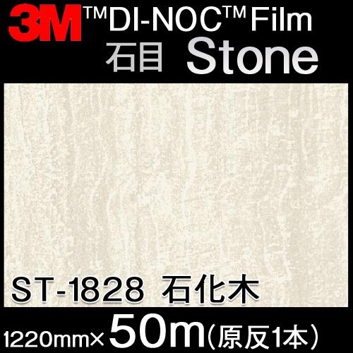 ダイノックシート<3M><ダイノック>フィルム Stone 石目 (石化木) ST-1828 原反巾 1220mm 1巻(50m)