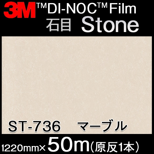 ダイノックシート<3M><ダイノック>フィルム Stone 石目 マーブル ST-736 原反巾 1220mm 1巻(50m)