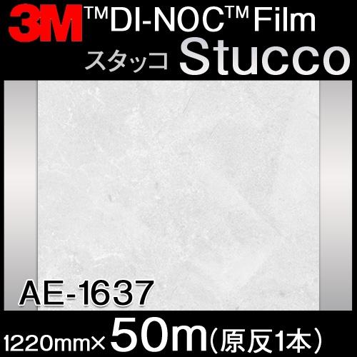 ダイノックシート<3M><ダイノック>フィルム Stucco スタッコ AE-1637 原反巾 1220mm 1巻(50m)