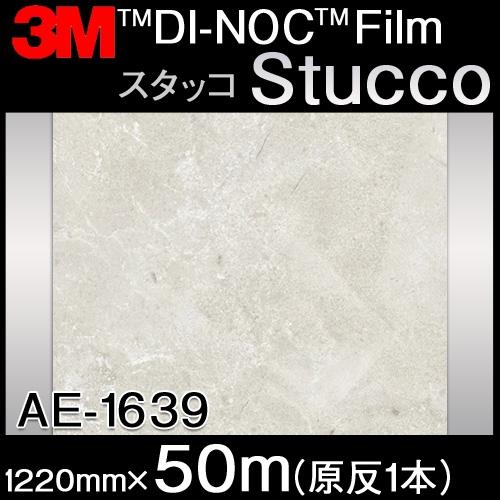ダイノックシート<3M><ダイノック>フィルム Stucco スタッコ AE-1639 原反巾 1220mm 1巻(50m)