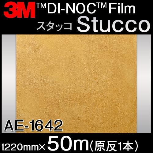 ダイノックシート<3M><ダイノック>フィルム Stucco スタッコ AE-1642 原反巾 1220mm 1巻(50m)
