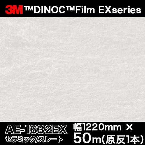 ダイノックシート EXシリーズ<3M><ダイノック>フィルム Abstruct 抽象 セラミック/スレート AE-1632EX 原反巾 1220mm 1巻(50m)