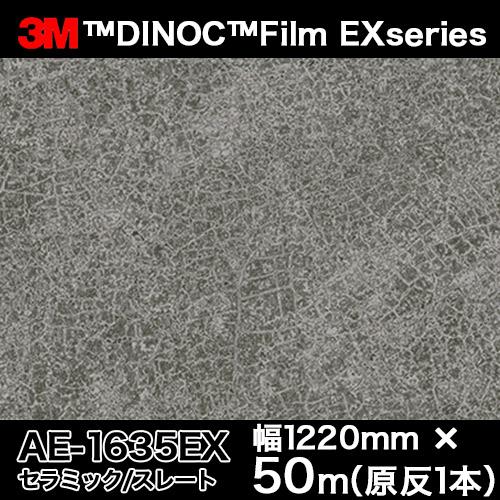 ダイノックシート EXシリーズ<3M><ダイノック>フィルム Abstruct 抽象 セラミック/スレート AE-1635EX 原反巾 1220mm 1巻(50m)