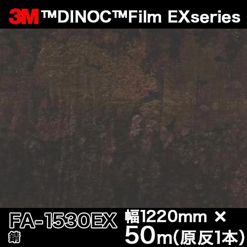 ダイノックシート EXシリーズ<3M><ダイノック>フィルム Metalic メタリック 錆 FA-1530EX 原反巾 1220mm 1巻(50m)
