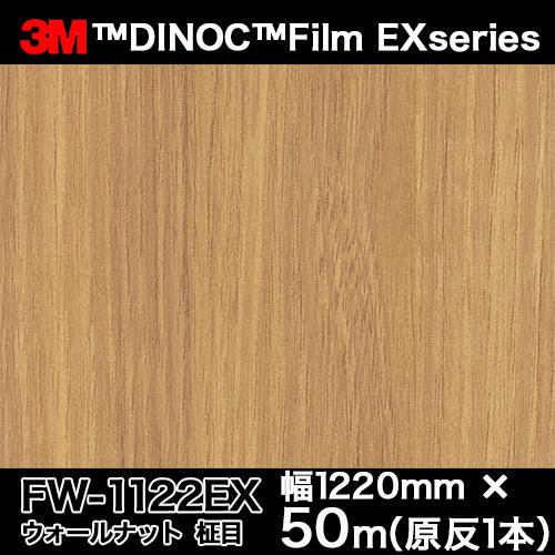 ダイノックシート EXシリーズ<3M><ダイノック>フィルム Wood 木目 ウォールナット 柾目 FW-1122EX 原反巾 1220mm 1巻(50m)