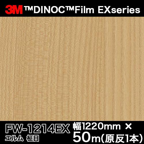 ダイノックシート EXシリーズ<3M><ダイノック>フィルム Wood 木目 エルム 柾目 FW-1214EX 原反巾 1220mm 1巻(50m)