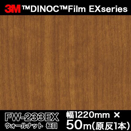 ダイノックシート EXシリーズ<3M><ダイノック>フィルム Wood 木目 ウォールナット 柾目 FW-233EX 原反巾 1220mm 1巻(50m)