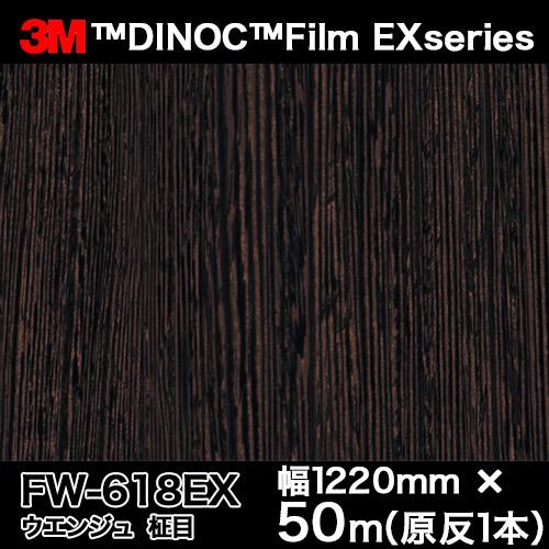 ダイノックシート EXシリーズ<3M><ダイノック>フィルム Wood 木目 ウエンジュ 柾目 FW-618EX 原反巾 1220mm 1巻(50m)