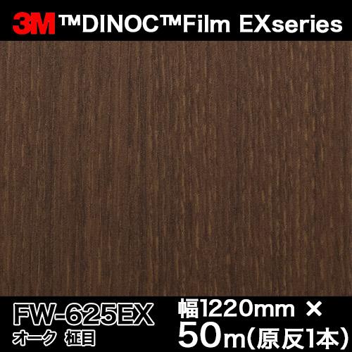 ダイノックシート EXシリーズ<3M><ダイノック>フィルム Wood 木目 オーク 柾目 FW-625EX 原反巾 1220mm 1巻(50m)