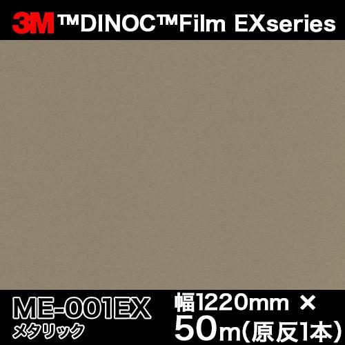 ダイノックシート EXシリーズ<3M><ダイノック>フィルム Metalic メタリック ME-001EX 原反巾 1220mm 1巻(50m)