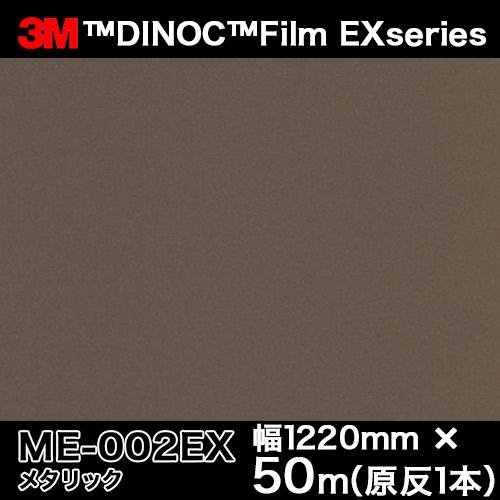 ダイノックシート EXシリーズ<3M><ダイノック>フィルム Metalic メタリック ME-002EX 原反巾 1220mm 1巻(50m)