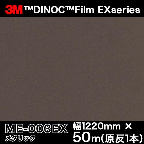 ダイノックシート EXシリーズ<3M><ダイノック>フィルム Metalic メタリック ME-003EX 原反巾 1220mm 1巻(50m)