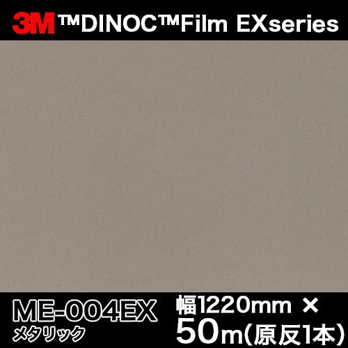 ダイノックシート EXシリーズ<3M><ダイノック>フィルム Metalic メタリック ME-004EX 原反巾 1220mm 1巻(50m)