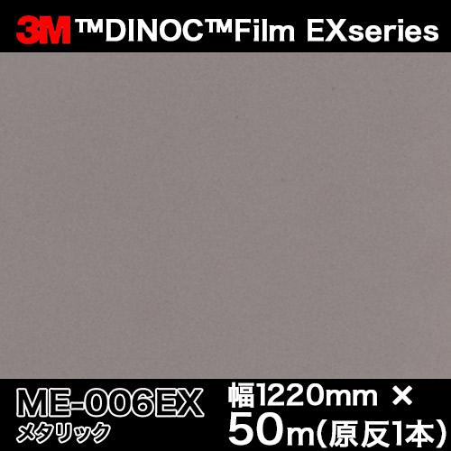 ダイノックシート EXシリーズ<3M><ダイノック>フィルム Metalic メタリック ME-006EX 原反巾 1220mm 1巻(50m)
