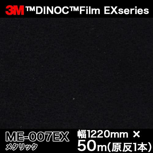 ダイノックシート EXシリーズ<3M><ダイノック>フィルム Metalic メタリック ME-007EX 原反巾 1220mm 1巻(50m)