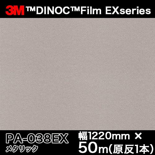 ダイノックシート EXシリーズ<3M><ダイノック>フィルム Metalic メタリック PA-038EX 原反巾 1220mm 1巻(50m)