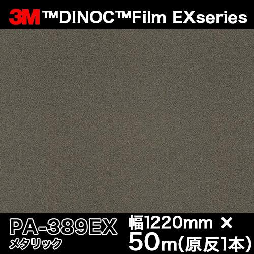 ダイノックシート EXシリーズ<3M><ダイノック>フィルム Metalic メタリック PA-389EX 原反巾 1220mm 1巻(50m)
