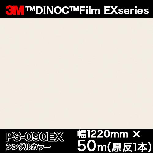 ダイノックシート EXシリーズ<3M><ダイノック>フィルム Single Color シングルカラー PS-090EX 原反巾 1220mm 1巻(50m)