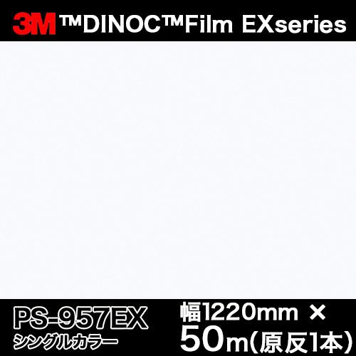ダイノックシート EXシリーズ<3M><ダイノック>フィルム Single Color シングルカラー PS-957EX 原反巾 1220mm 1巻(50m)