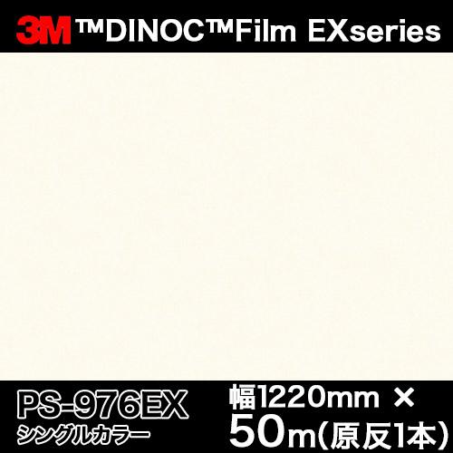 ダイノックシート EXシリーズ<3M><ダイノック>フィルム Single Color シングルカラー PS-976EX 原反巾 1220mm 1巻(50m)