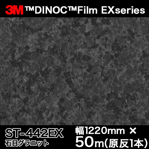 ダイノックシート EXシリーズ<3M><ダイノック>フィルム Abstruct 抽象 石目グラニット ST-442EX 原反巾 1220mm 1巻(50m)