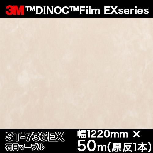 ダイノックシート EXシリーズ<3M><ダイノック>フィルム Abstruct 抽象 石目マーブル ST-736EX 原反巾 1220mm 1巻(50m)