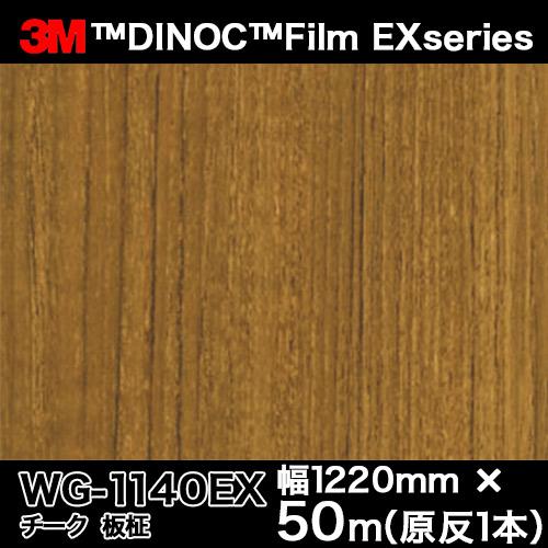 ダイノックシート EXシリーズ<3M><ダイノック>フィルム Wood 木目 チーク 板柾 WG-1140EX 原反巾 1220mm 1巻(50m)