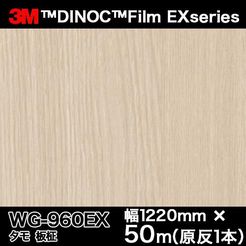 ダイノックシート EXシリーズ<3M><ダイノック>フィルム Wood 木目 タモ 板柾 WG-960EX 原反巾 1220mm 1巻(50m)
