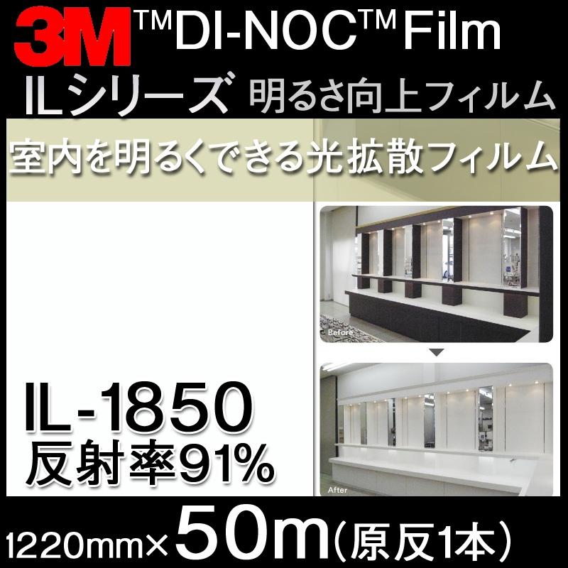 ダイノックシート<3M><ダイノック>フィルム ILシリーズ 明るさ向上フィルム 反射率91% IL-1850 原反巾 1220mm 1巻(50m)