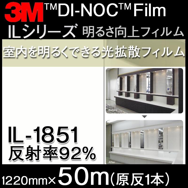 ダイノックシート<3M><ダイノック>フィルム ILシリーズ 明るさ向上フィルム 反射率92% IL-1851 原反巾 1220mm 1巻(50m)