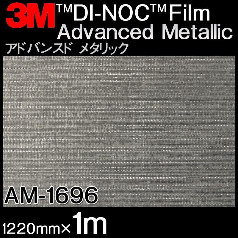 ダイノックシート<3M><ダイノック>フィルム Advanced Metallic アドバンスド メタリック AM-1696 原反巾 1220mm ×1m