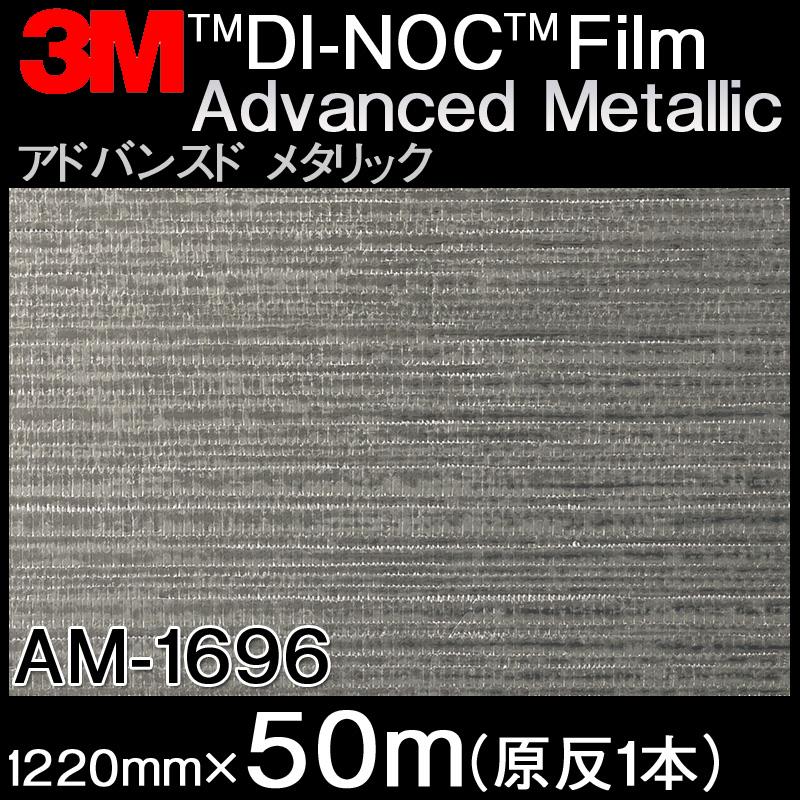 ダイノックシート<3M><ダイノック>フィルム Advanced Metallic アドバンスド メタリック AM-1696 原反巾 1220mm 1巻(50m)