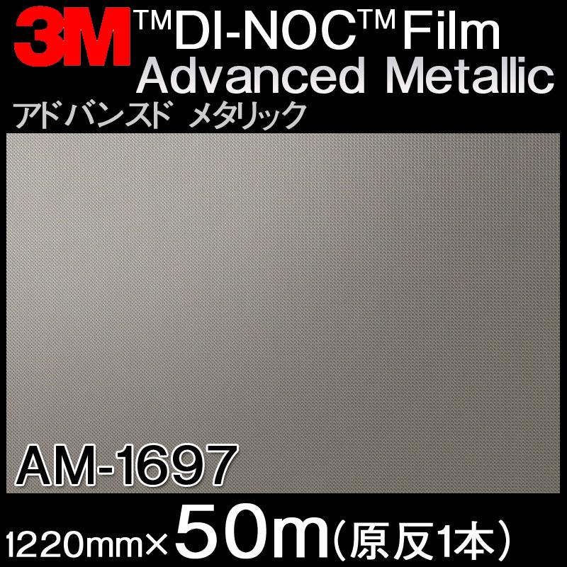ダイノックシート<3M><ダイノック>フィルム Advanced Metallic アドバンスド メタリック AM-1697 原反巾 1220mm 1巻(50m)