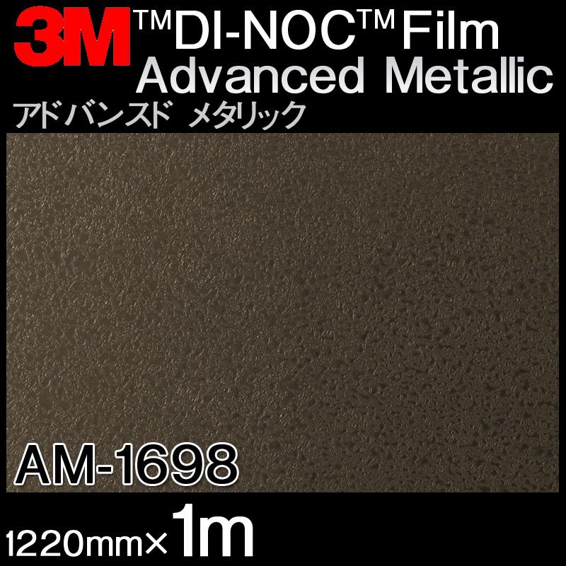 ダイノックシート<3M><ダイノック>フィルム Advanced Metallic アドバンスド メタリック AM-1698 原反巾 1220mm ×1m