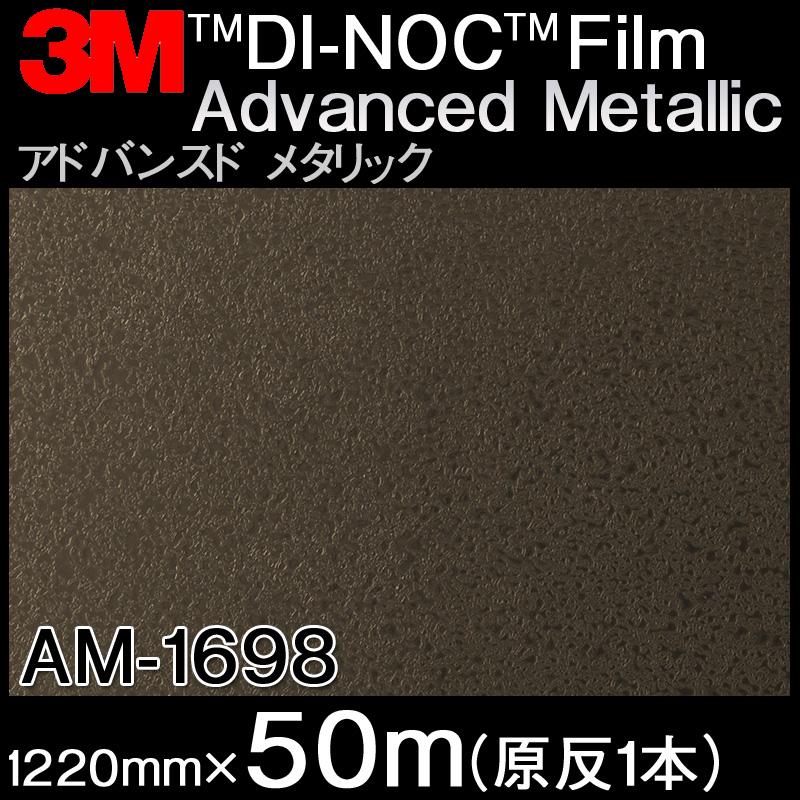 ダイノックシート<3M><ダイノック>フィルム Advanced Metallic アドバンスド メタリック AM-1698 原反巾 1220mm 1巻(50m)