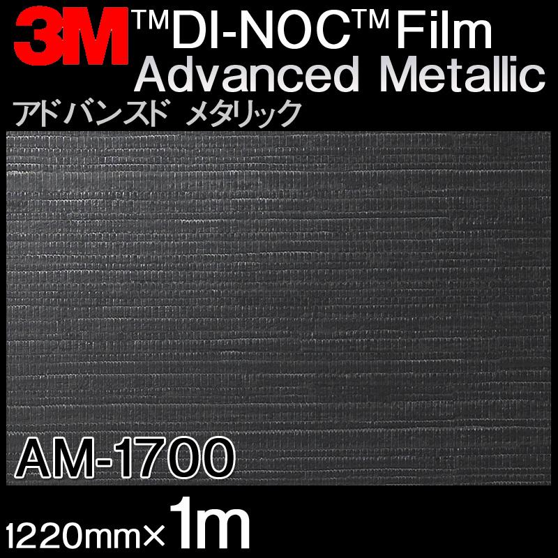 ダイノックシート<3M><ダイノック>フィルム Advanced Metallic アドバンスド メタリック AM-1700 原反巾 1220mm ×1m