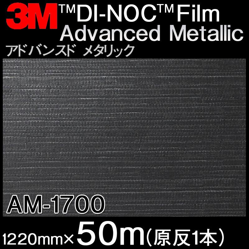 ダイノックシート<3M><ダイノック>フィルム Advanced Metallic アドバンスド メタリック AM-1700 原反巾 1220mm 1巻(50m)