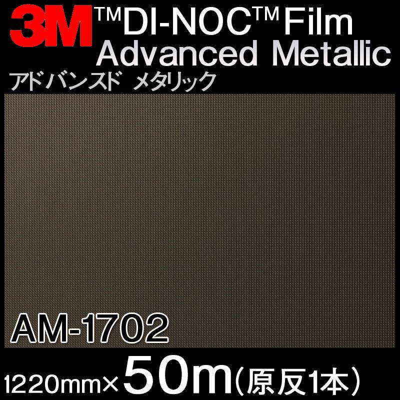 ダイノックシート<3M><ダイノック>フィルム Advanced Metallic アドバンスド メタリック AM-1702 原反巾 1220mm 1巻(50m)