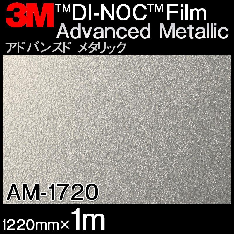 ダイノックシート<3M><ダイノック>フィルム Advanced Metallic アドバンスド メタリック AM-1720 原反巾 1220mm ×1m