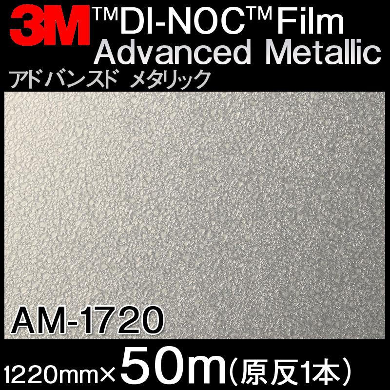 ダイノックシート<3M><ダイノック>フィルム Advanced Metallic アドバンスド メタリック AM-1720 原反巾 1220mm 1巻(50m)