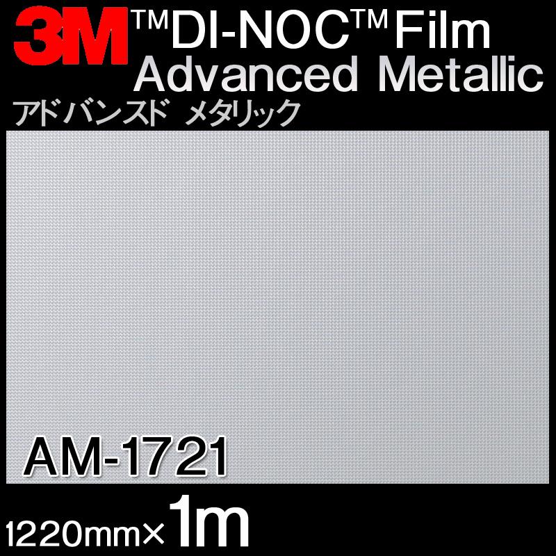 ダイノックシート<3M><ダイノック>フィルム Advanced Metallic アドバンスド メタリック AM-1721 原反巾 1220mm ×1m