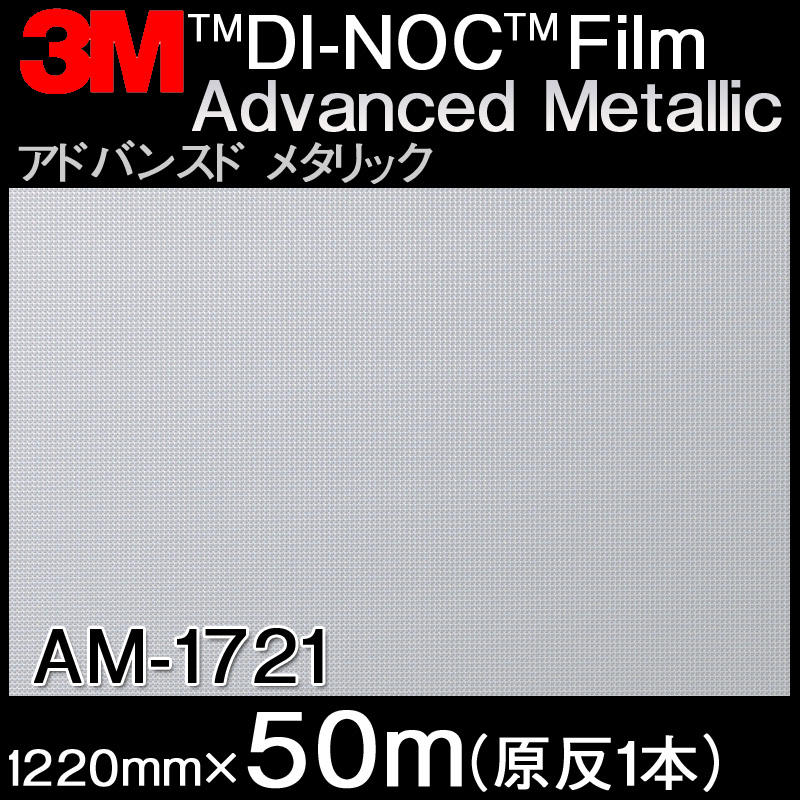 ダイノックシート<3M><ダイノック>フィルム Advanced Metallic アドバンスド メタリック AM-1721 原反巾 1220mm 1巻(50m)