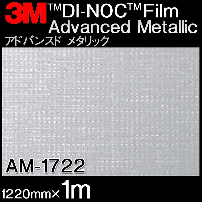 ダイノックシート<3M><ダイノック>フィルム Advanced Metallic アドバンスド メタリック AM-1722 原反巾 1220mm ×1m