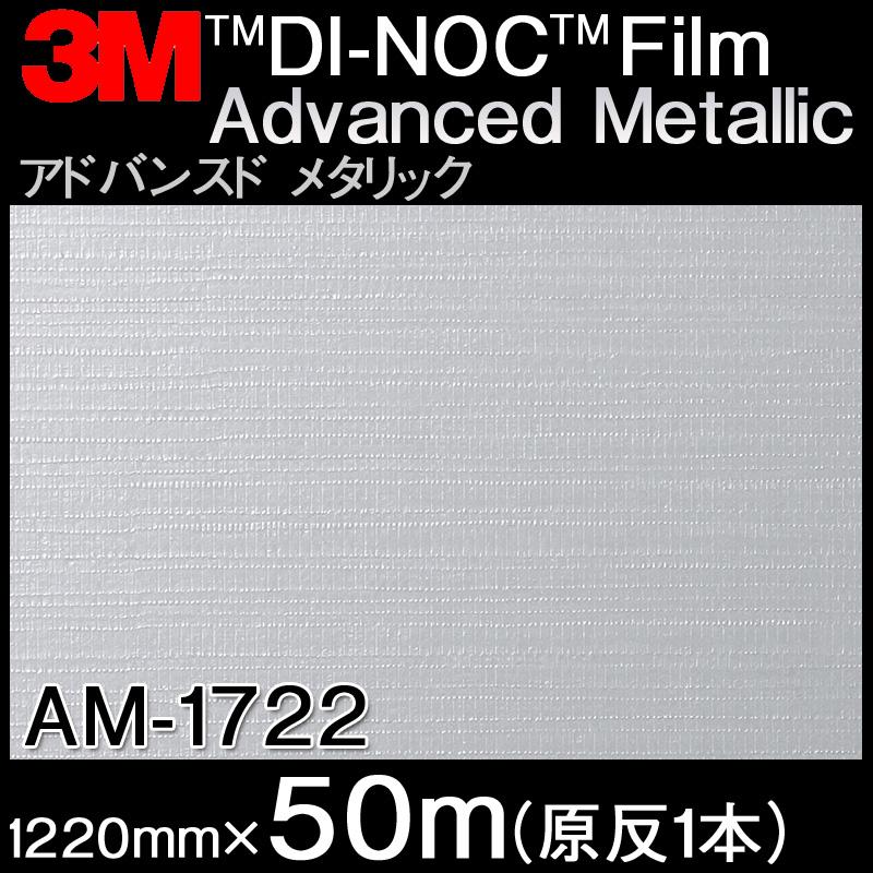 ダイノックシート<3M><ダイノック>フィルム Advanced Metallic アドバンスド メタリック AM-1722 原反巾 1220mm 1巻(50m)