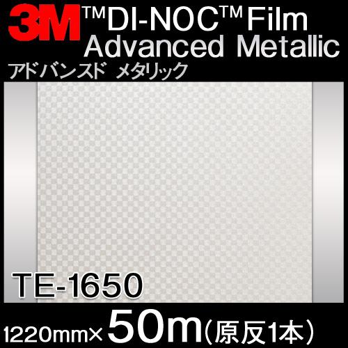 ダイノックシート<3M><ダイノック>フィルム Advanced Metallic アドバンスド メタリック TE-1650 原反巾 1220mm 1巻(50m)