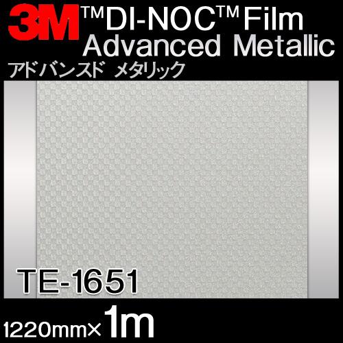ダイノックシート<3M><ダイノック>フィルム Advanced Metallic アドバンスド メタリック TE-1651 原反巾 1220mm ×1m