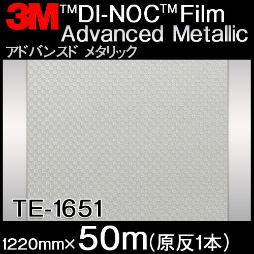 ダイノックシート<3M><ダイノック>フィルム Advanced Metallic アドバンスド メタリック TE-1651 原反巾 1220mm 1巻(50m)