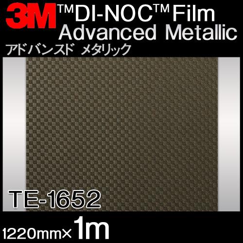 ダイノックシート<3M><ダイノック>フィルム Advanced Metallic アドバンスド メタリック TE-1652 原反巾 1220mm ×1m